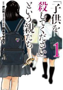 8月9日 コミックス第1巻発売
