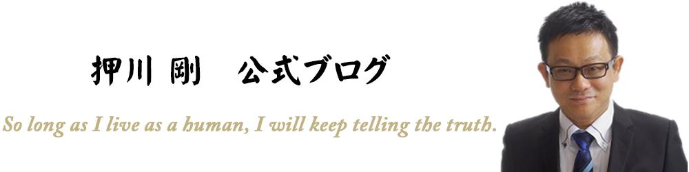 押川剛 公式ブログ